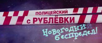Полицейский с РублёвкиНовогодний беспредел дата выхода2