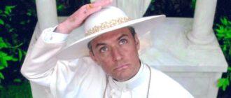 Молодой Папа 2 сезон дата выхода