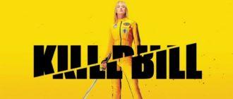 Убить Билла 3 дата выхода