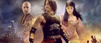 Принц Персии 2 дата выхода