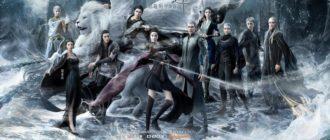 Легенда о воюющих царствах 2 Хладнокровный мир ДАТА ВЫХОДА