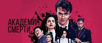 Убийственный класс 2 сезон дата выхода 3