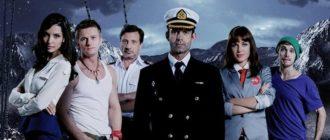 Корабль 3 сезон дата выхода3
