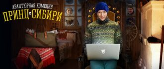 Принц Сибири 2 сезон дата выхода