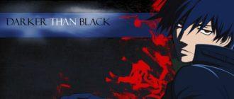 Темнее черного 3 сезон дата выхода3