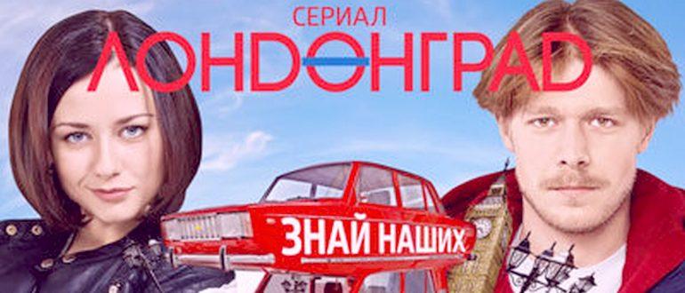 «Лондонград 2 сезон» дата выхода