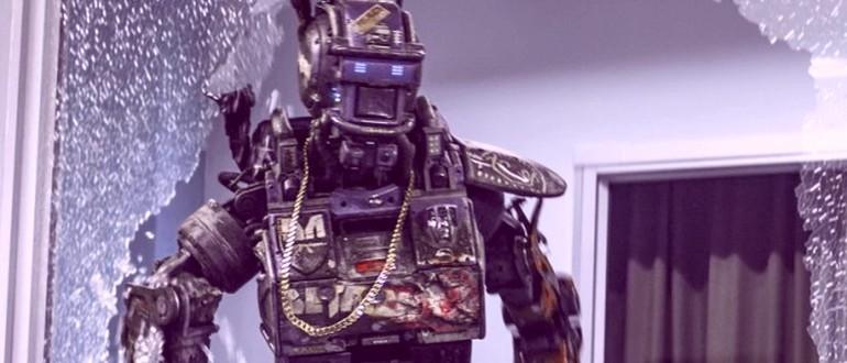 Робот по имени Чаппи 2 дата выхода