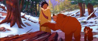 Братец медвежонок 3 дата выхода