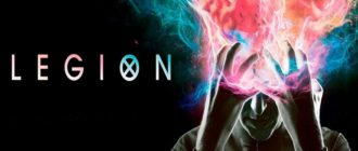 Легион 3 сезон дата выхода3
