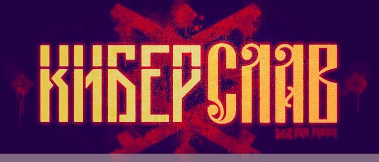 «Киберслав» дата выхода