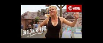 «Как стать богом в Центральной Флориде» дата выхода