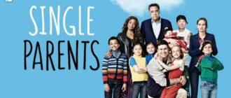«Родители-одиночки 2 сезон» дата выхода