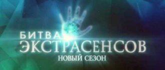 «Битва экстрасенсов 20 сезон» дата выхода