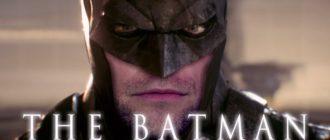 «Бэтмен» дата выхода